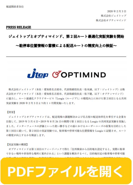 jtop_pdf1_1